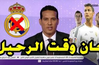 عاجل من مدريد.. مصادر إعلامية تؤكد قرب رحيل نجم ريال مدريد عن النادي الملكي!