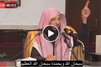 بالفيديو.. كيف تصل إلى حب الله سبحانه وتعالى.. محاضرة رائعة للشيخ سعد العتيق