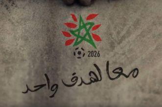 بالفيديو..الفيلم الترويجي لترشيح المغرب لاحتضان كأس العالم 2026