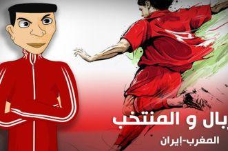 كأس العالم.. بوزبال يرد على مقابلة المغرب وإيران