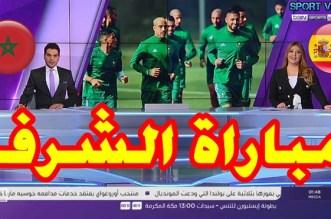 شاهد تقرير شامل لـ Beinsport عن المباراة المرتقبة بين المغرب وإسبانيا في المونديال + التصريحات