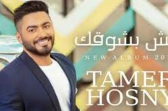 """بعد غياب.. تامر حسني يعود بفيديو كليب """"عيش بشوقك"""""""