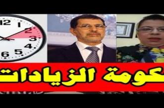 بالفيديو.. مغربية غاضبة تهاجم العثماني بعد المصادقة على قرار الإبقاء على الساعة الإضافية طيلة أشهر السنة