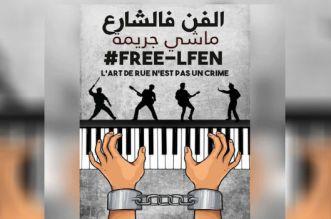 """بعد اعتقال شابين.. مشاهير مغاربة يتضامنون مع موسيقيي ساحة """"ماريشال"""" بالبيضاء"""