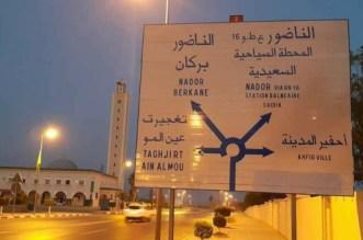 مغربي يُطالب بإكتراء مدينته بثمن رمزي لهذا الغرض