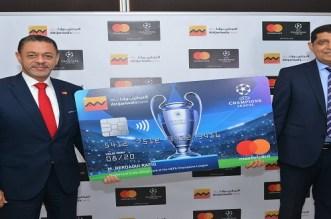 """التجاري وفا بنك يطلق بطاقة ماستركارد """"Champions league"""""""