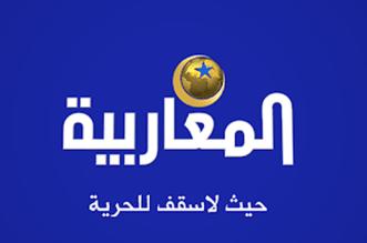 """شكوى من السلطات الجزائرية توقف بثّ قناة """"المغاربية"""""""