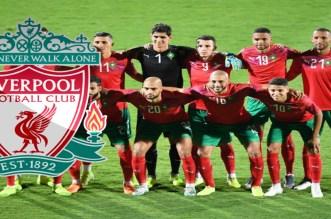 """""""ليفربول"""" يضع نجم المنتخب المغربي تحت المجهر"""