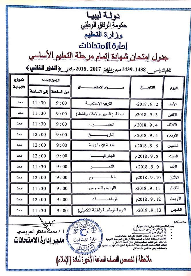 وزارة التعليم تعلن جدول امتحانات الدور للثاني للشهادة
