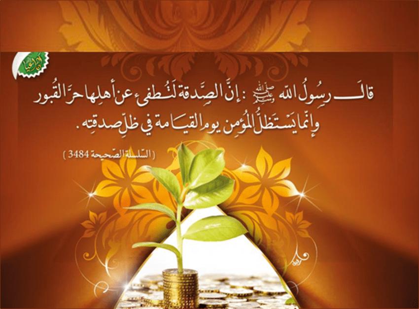 فضائل الصدقة في رمضان خطبة Mina News