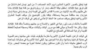 توضيح من أبرشية كاليفورنيا لكنيسة المشرق الآشورية، بخصوص قناة ANB Sat