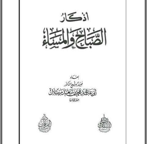 002-تطبيق-كتاب-الأذكار-للشيخ-رسلان.png