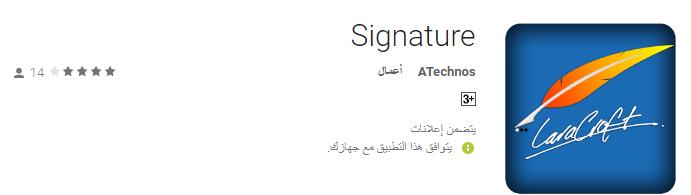 تحميل برنامج التوقيع على الصور والكتابة عليها برنامج A Signature