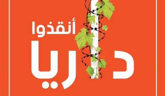 داريا تباد وتشهد أكبر حملة عسكرية من قوات النظام