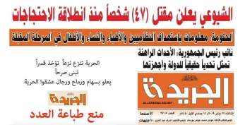 """الأجهزة الأمنية تمنع طبع جريدة """"الجريدة"""""""