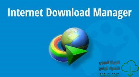 تحميل internet download manager مع الكراك 2019