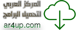 المركز العربي لتحميل البرامج