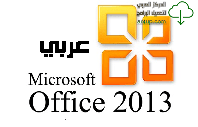 تحميل اوفيس 2013 عربي كامل برابط واحد