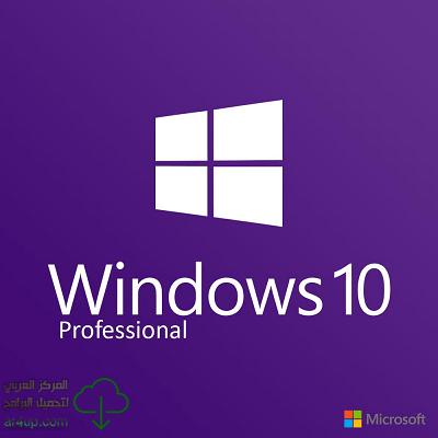 تحميل windows 10 كامل 32 Bit 64 bit