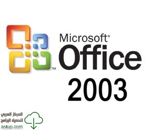 تحميل اوفيس 2003 عربي كامل مع السيريال