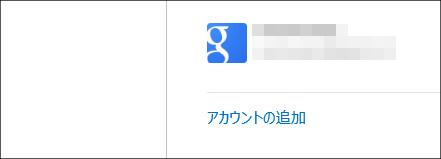 Windows8.1メール、メールアカウント追加画像