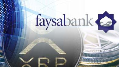 بنك فيصل الباكستاني يكشف عن شراكة مع شركة الريبل