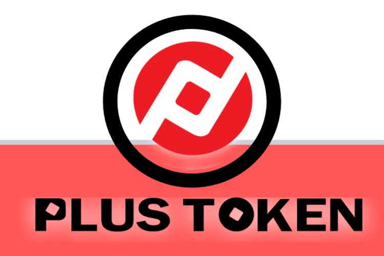 مخطط PlusToken الاحتيالي تمكن من غسل أكثر من 1.3 مليار دولار من البيتكوين