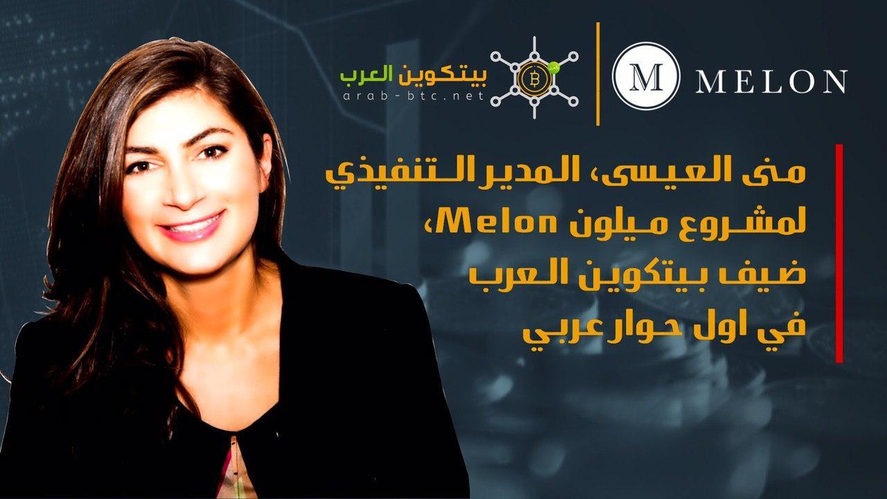 """مقابلة بيتكوين العرب مع المدير التنفيذي والشريك المؤسس لمشروع """"ميلون بروتوكول"""""""