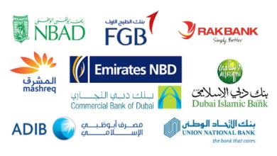 كيف يتم استخدام تقنية البلوكشين في أهم البنوك الإماراتية؟