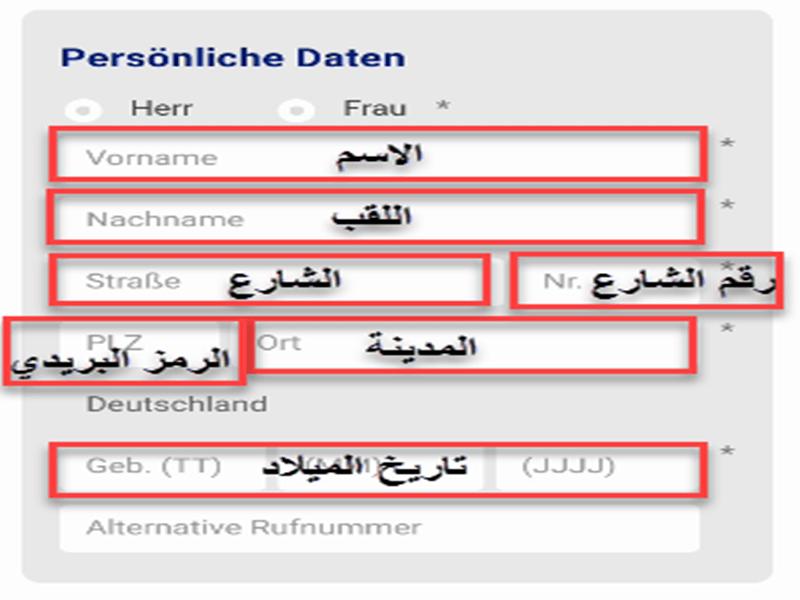 خط الدي في ألمانيا من الموبايل بدقيقتين