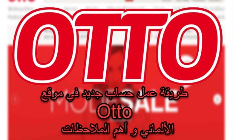 حساب في موقع Otto