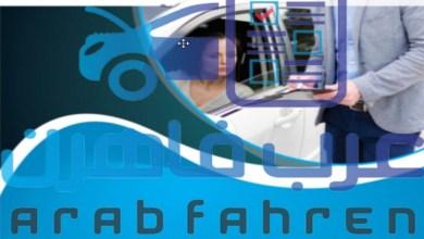 تطبيق رخصة القيادة في ألمانيا باللغة العربية و إمكانية إجراء الإختبارات لحفظ الاسئلة