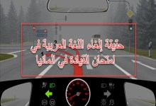 Photo of حقيقة إلغاء اللغة العربية في امتحان القيادة في المانيا