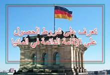 Photo of تعرف على شروط الحصول على الإقامة الدائمة في المانيا