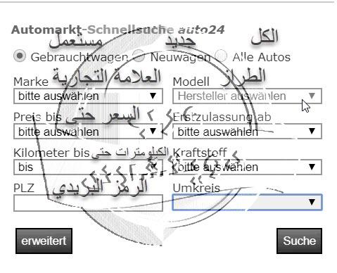 شراء سيارات من المانيا