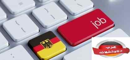 العمل في المانيا