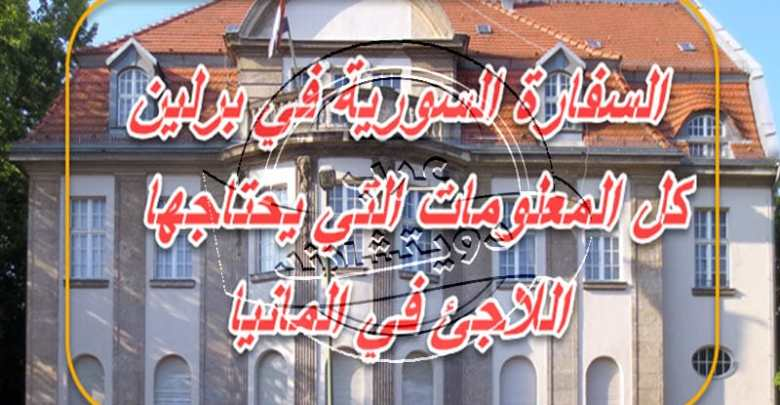 السفارة السورية في برلين