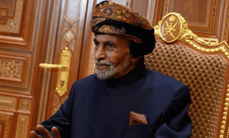 وفاة سلطان عمان قابوس بن سعيد عن عمر يناهز 79 عام ... دون وريث له