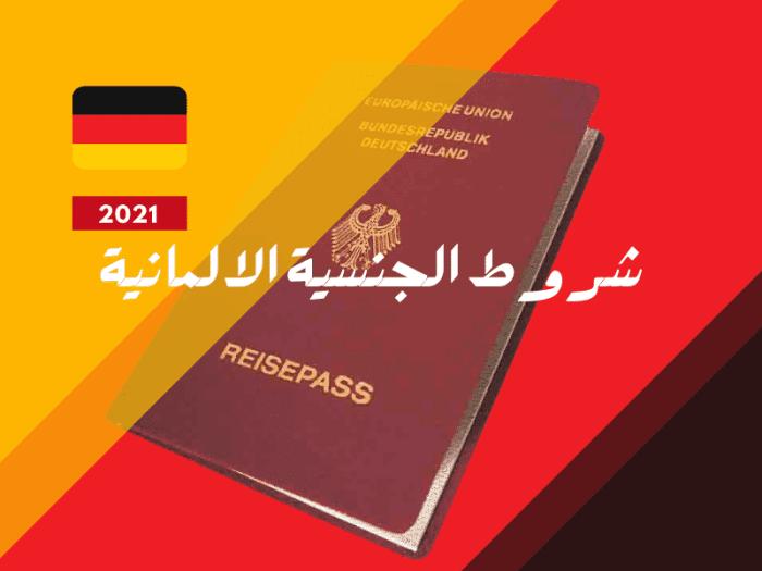 شروط الجنسية الالمانية