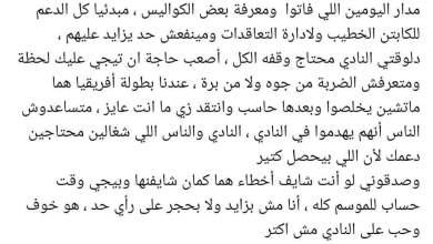 صورة عرابي يدعم إدارة النادي الأهلي عبر الفيس بوك