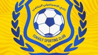 صورة بيان مجلس إدارة النادي الإسماعيلي