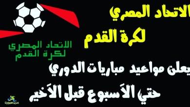 صورة الاتحاد المصري يعلن مواعيد مباريات الدورى حتي الأسبوع قبل الأخير