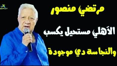صورة مرتضي منصور : الأهلي مستحيل يكسب والنجاسة دي موجودة