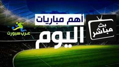 صورة البث المباشر لمباريات اليوم الثلاثاء 17 / 11 / 2020