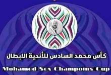 صورة بروتوكول صحي ووقائي في مسابقة كأس محمد السادس للأندية الأبطال في كرة القدم