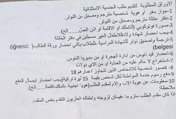 الورقة المعلقة على باب مديرية الهجرة في اضنة