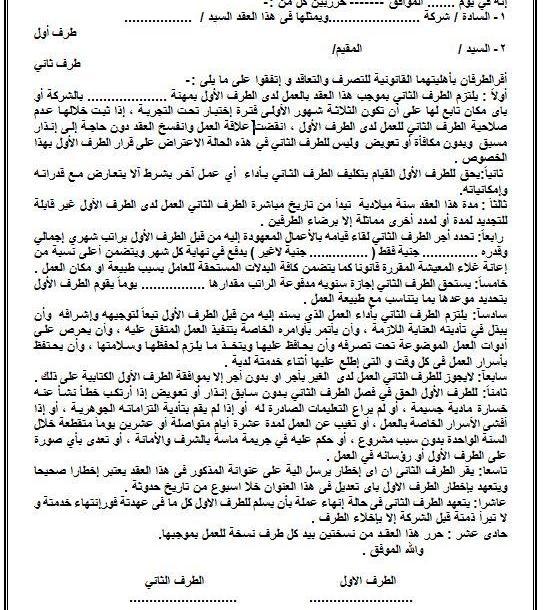 نموذج عقد عمل مؤقت سعودي 2021 مدونة المناهج التعليمية