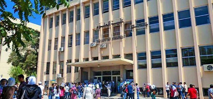 كلية العلوم جامعة دمشق ..شرح تفصيلي