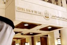 Photo of مصرف الإمارات العربية المتحدة المركزي يضع حداً أقصى للرسوم الخاصة بالقروض والخدمات المصرفية المقدمة للعملاء الأفراد