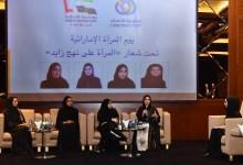 Photo of Union Coop Celebrates Emirati Women's Day